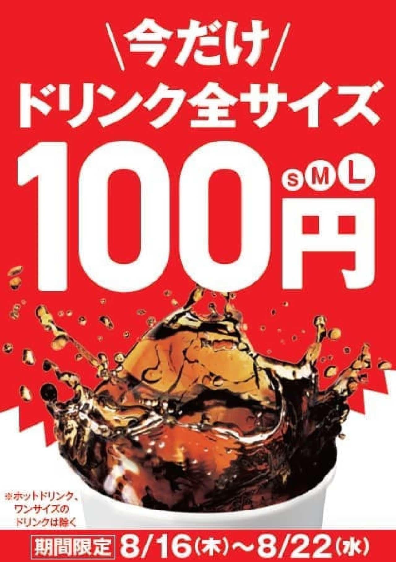 ケンタッキー・フライド・チキンのキャンペーン「ドリンク全サイズ100円」