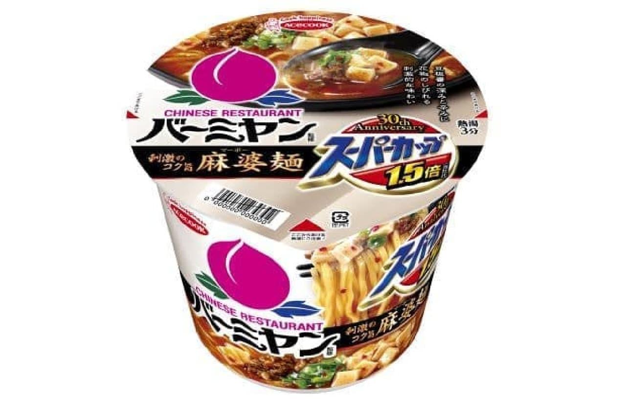 エースコック「スーパーカップ1.5倍 バーミヤン監修 刺激のコク旨麻婆麺」