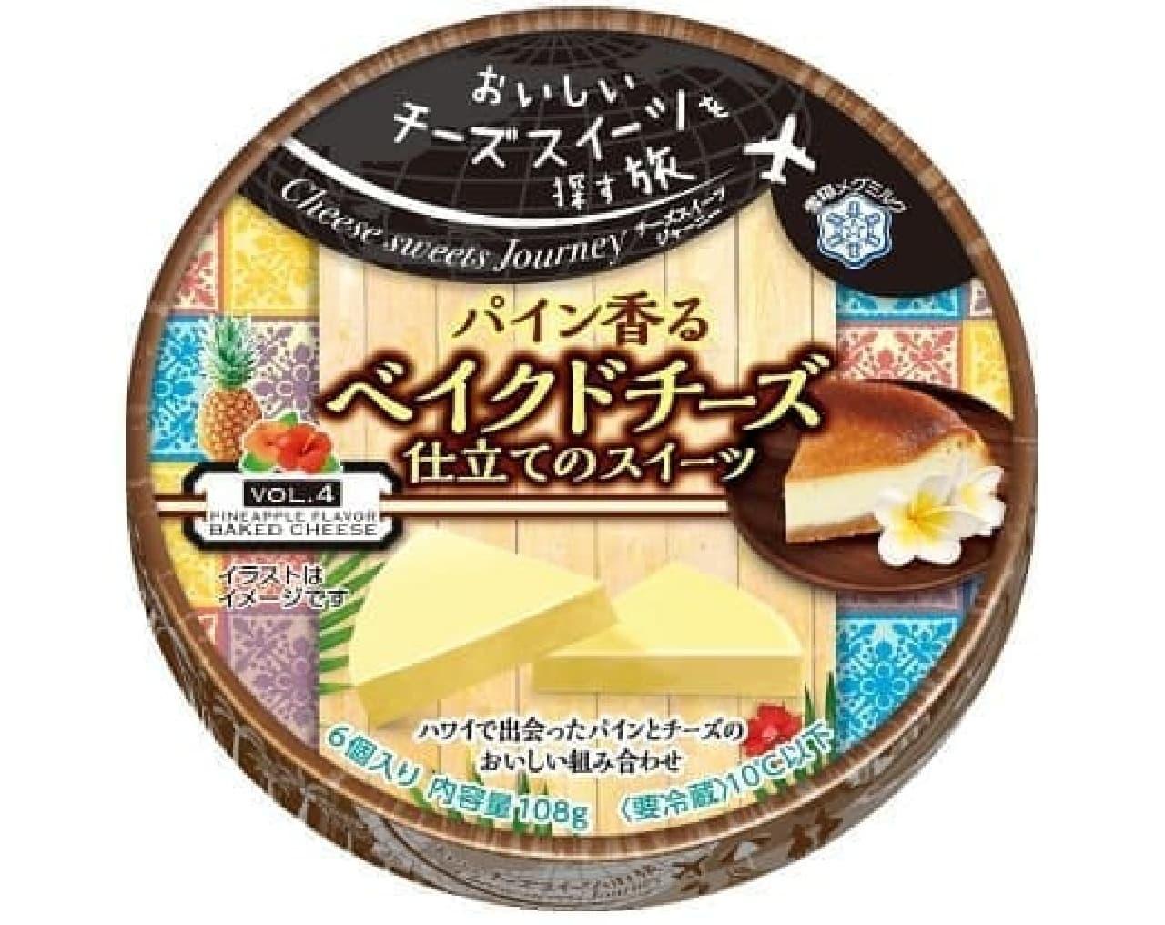 雪印メグミルク「Cheese sweets Journey(チーズスイーツジャーニー) パイン香る ベイクドチーズ仕立てのスイーツ」