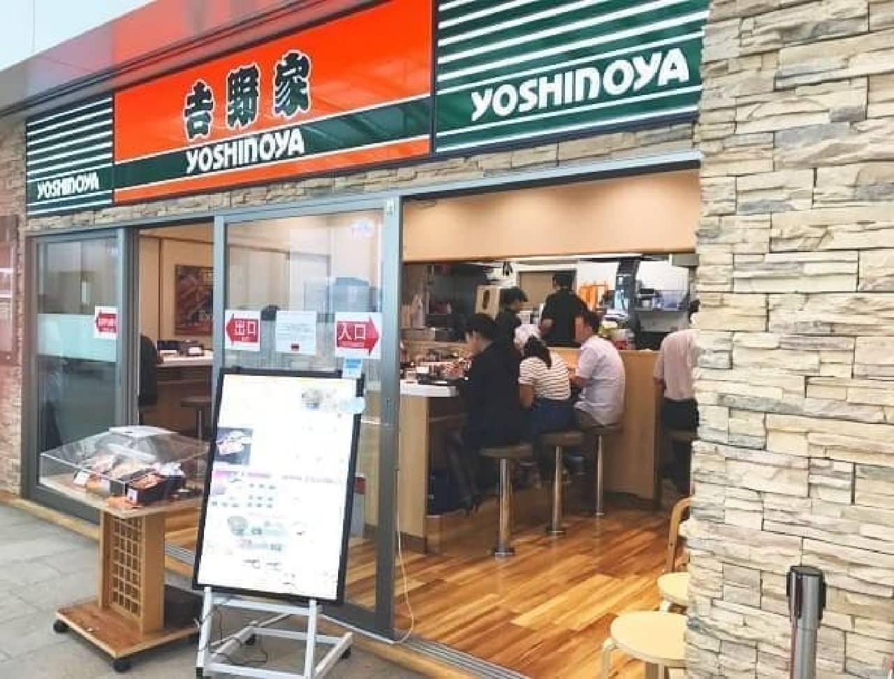 吉野家羽田空港国際線旅客ターミナル店