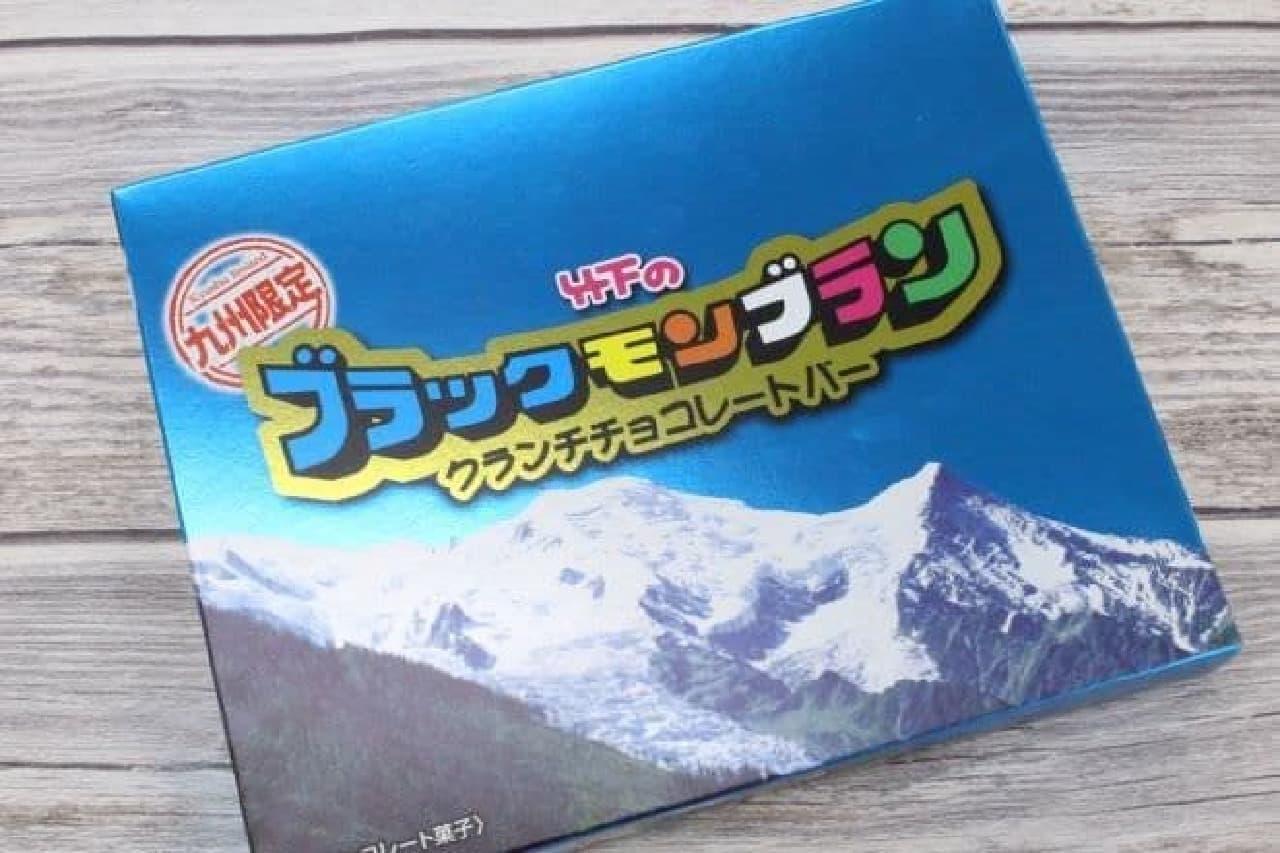竹下製菓「ブラックモンブラン クランチチョコレートバー」