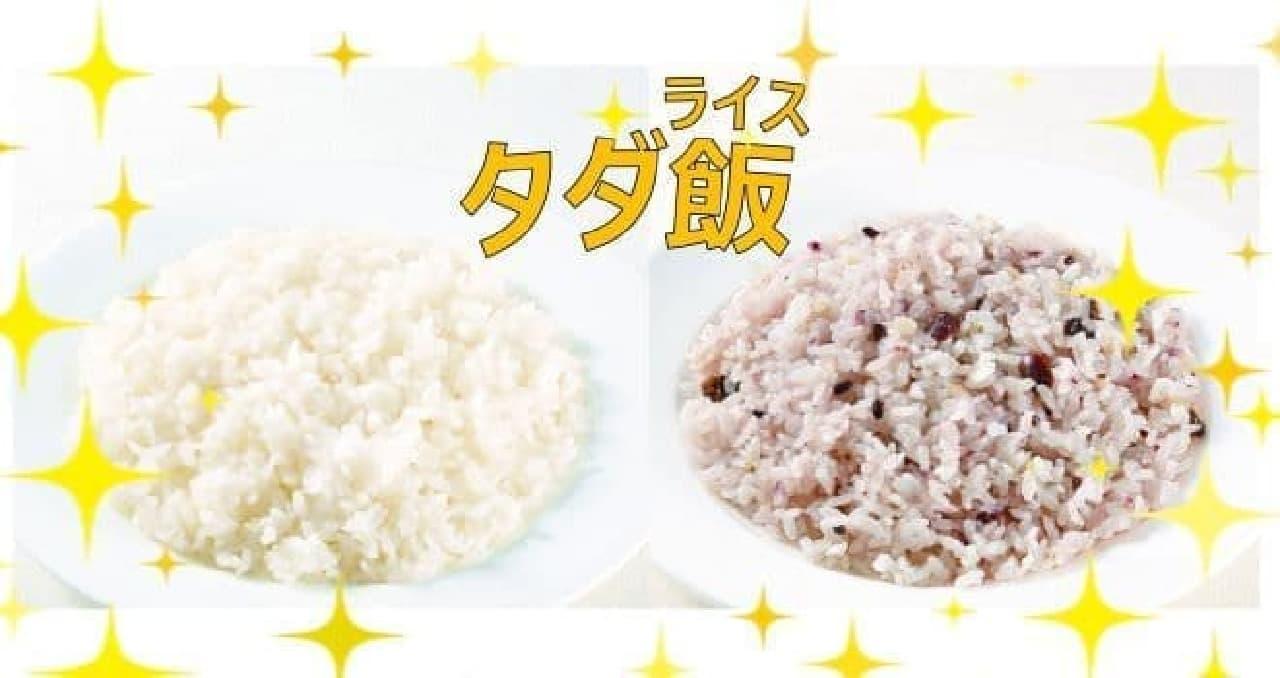 ジョナサン「タダ飯(ライス)」キャンペーン