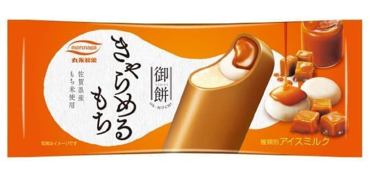 丸永製菓「御餅 きゃらめるもち」