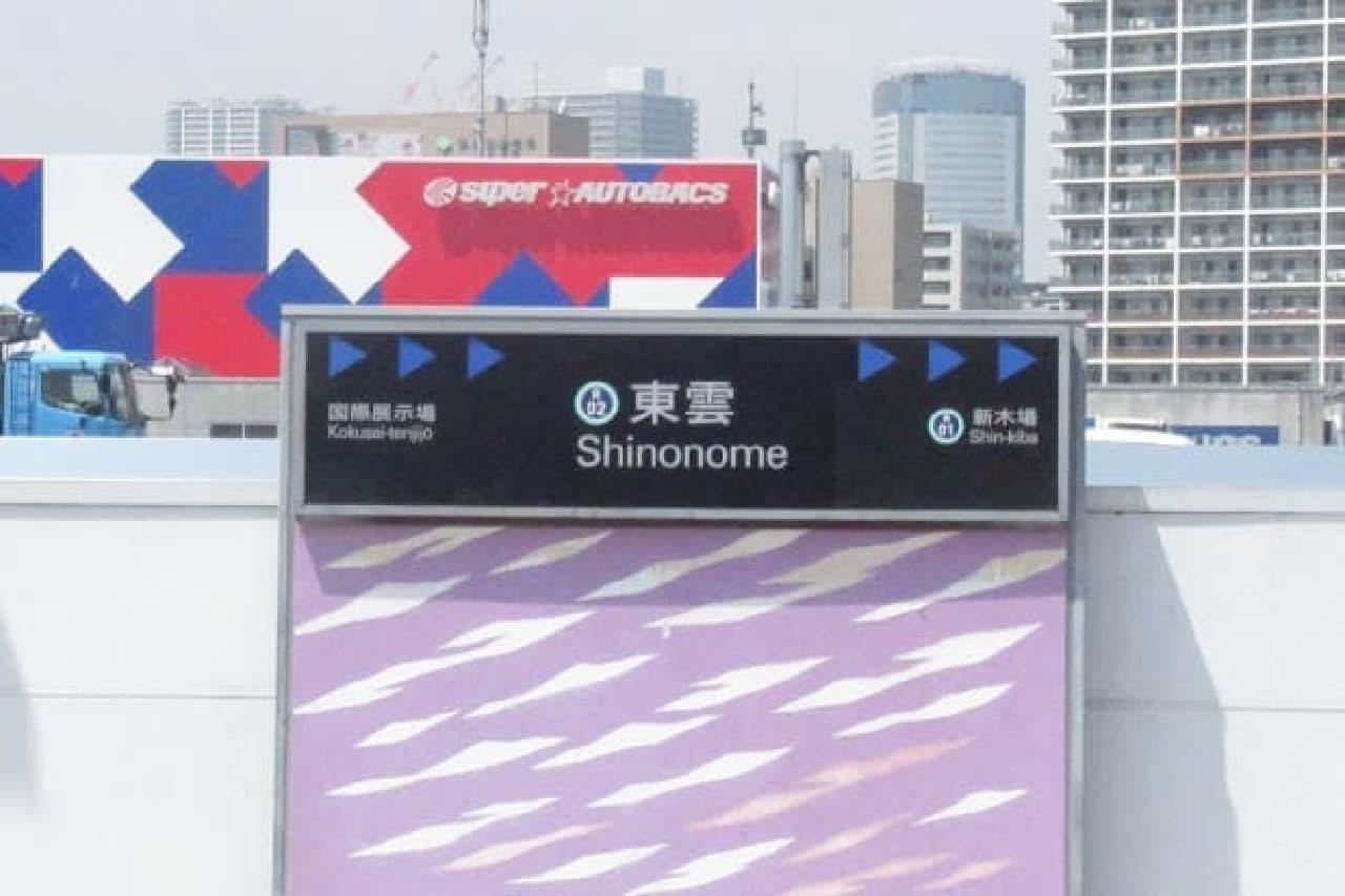 東雲駅の案内表示