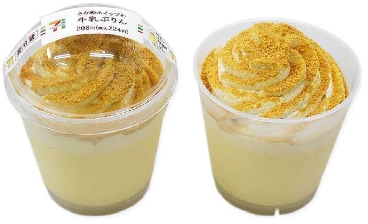 セブン-イレブン「きな粉ホイップの牛乳ぷりん」