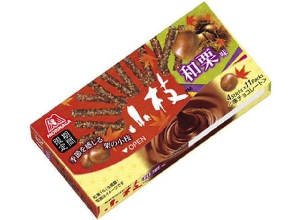 森永製菓「小枝<和栗味>」