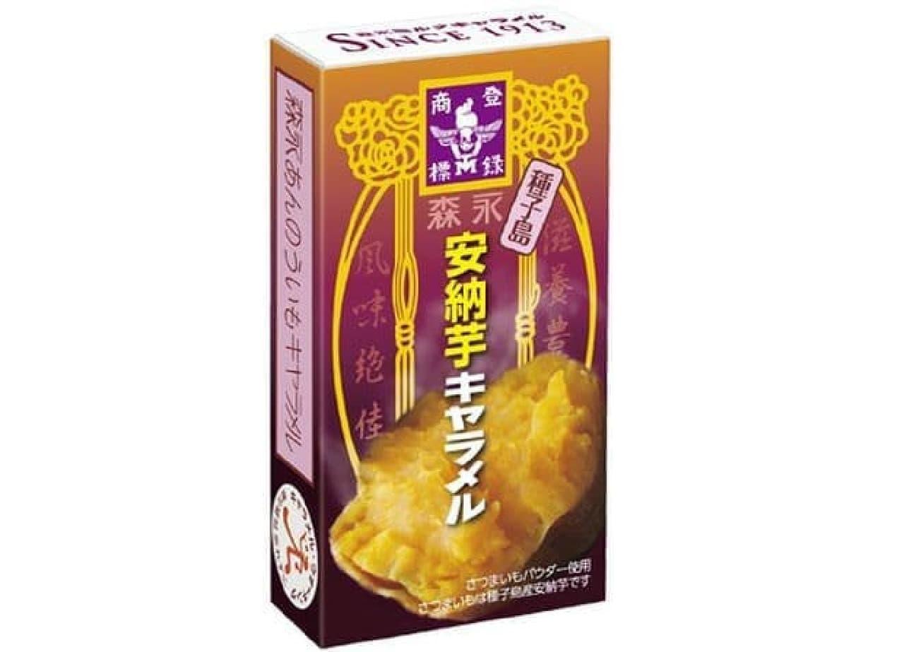 森永製菓「安納芋キャラメル」