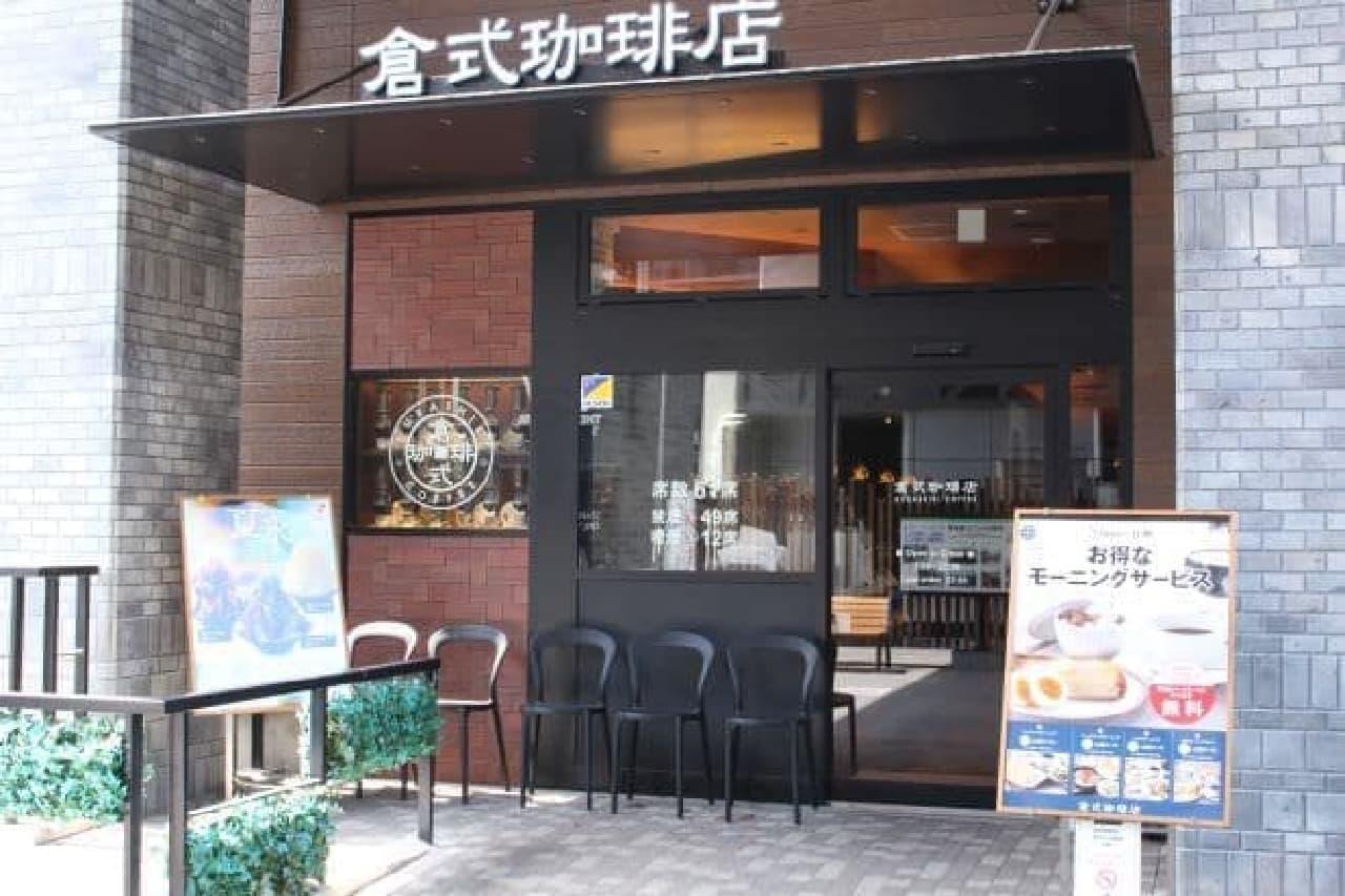 倉式珈琲店都立大学駅前店