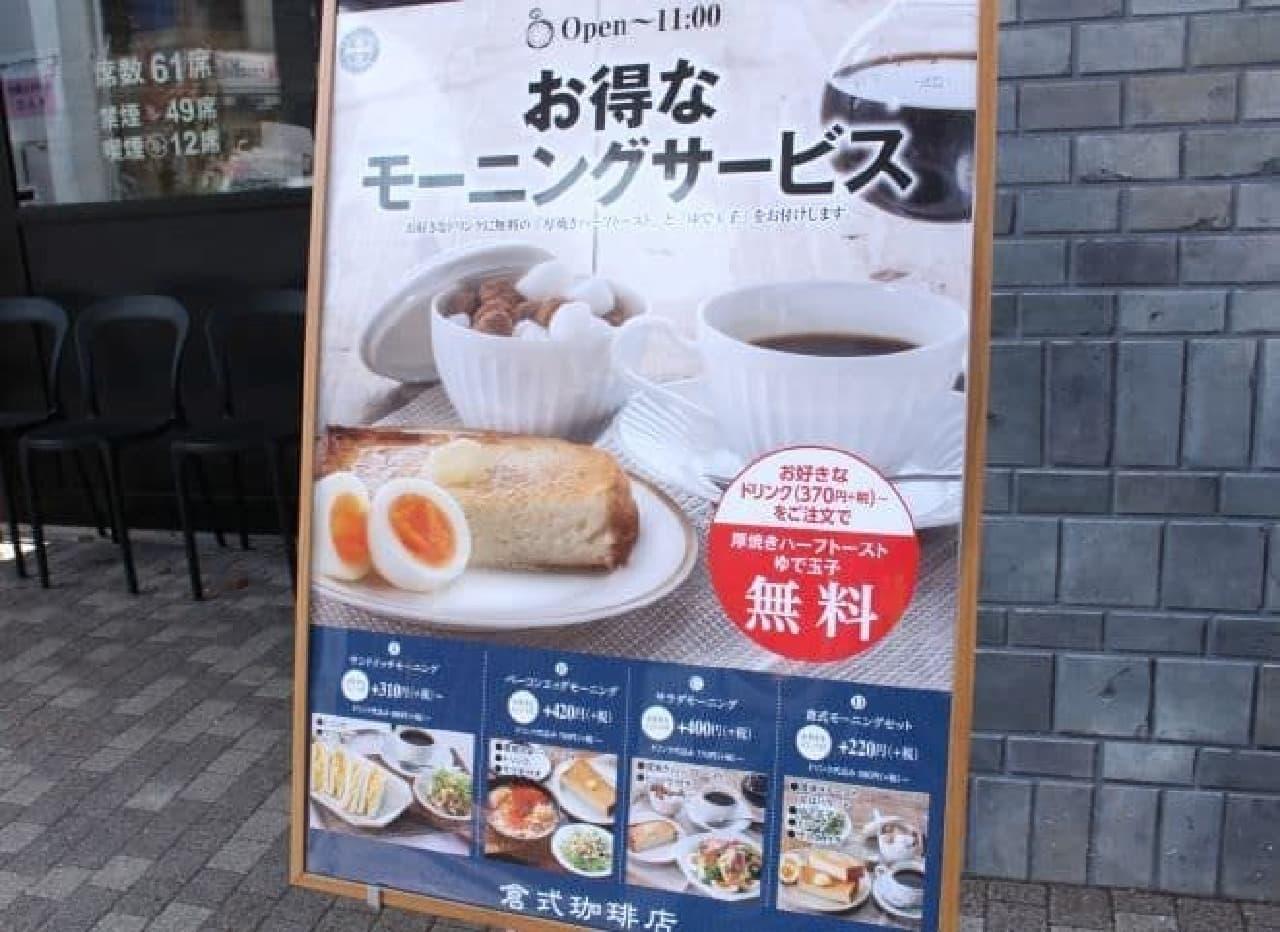 倉式珈琲店のモーニングメニュー