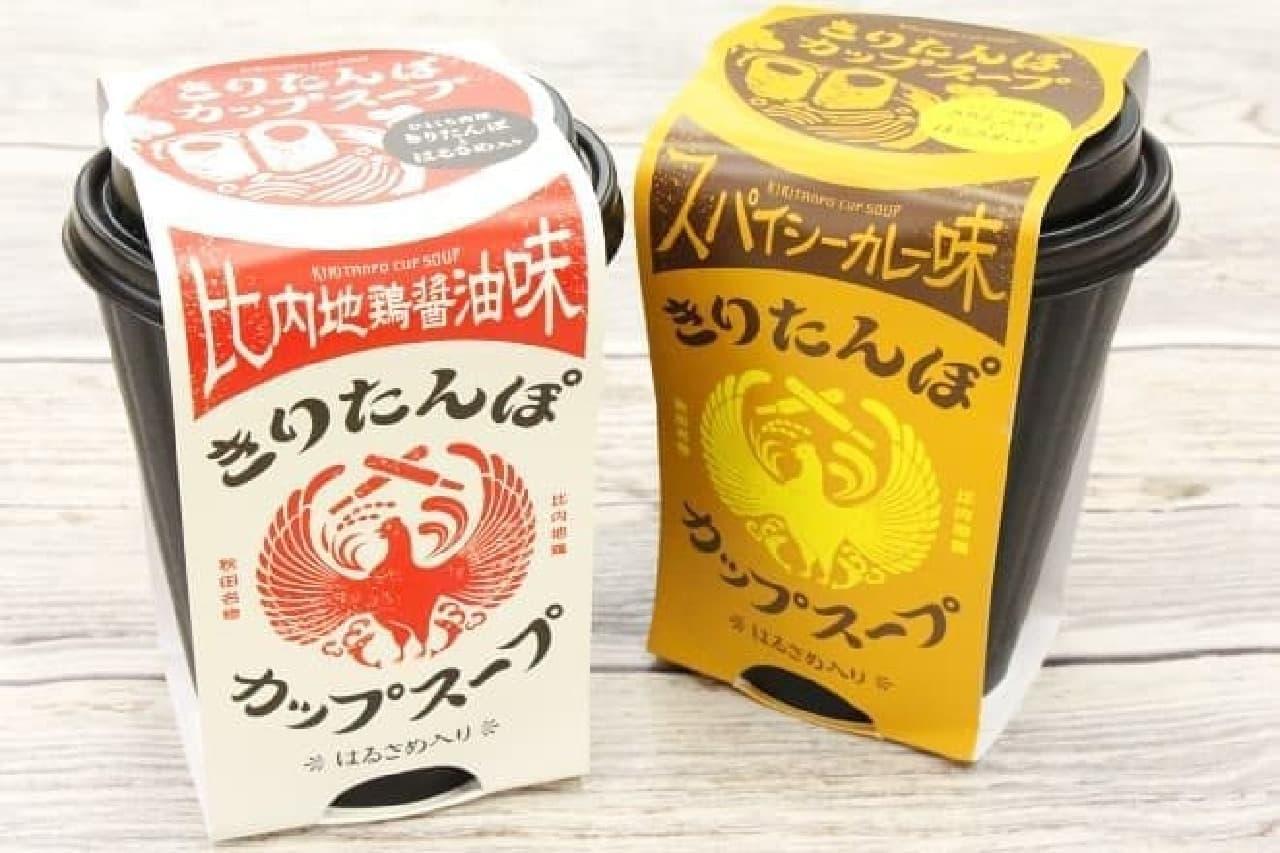 秋田の「きりたんぽカップスープ」