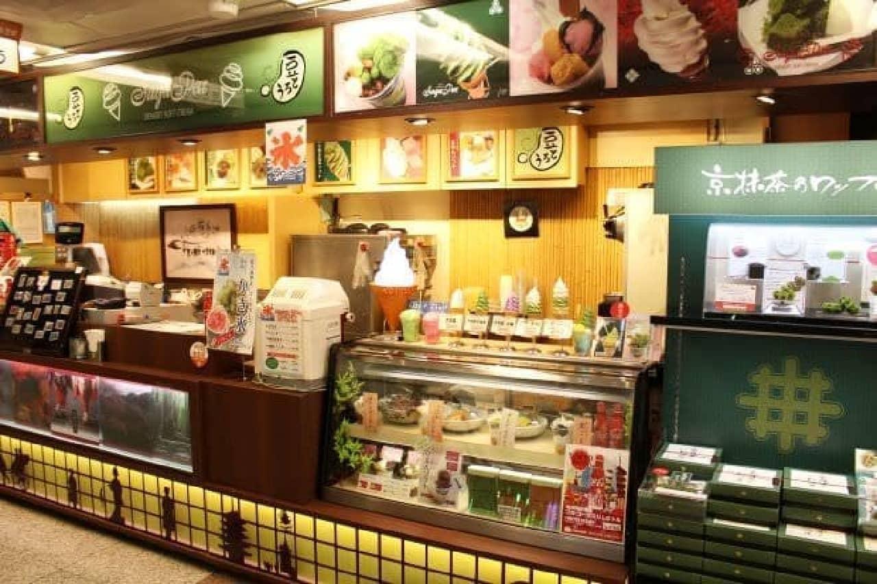 新宿メトロ食堂街B1にある「京都嵐山 豆とろう 新宿店」