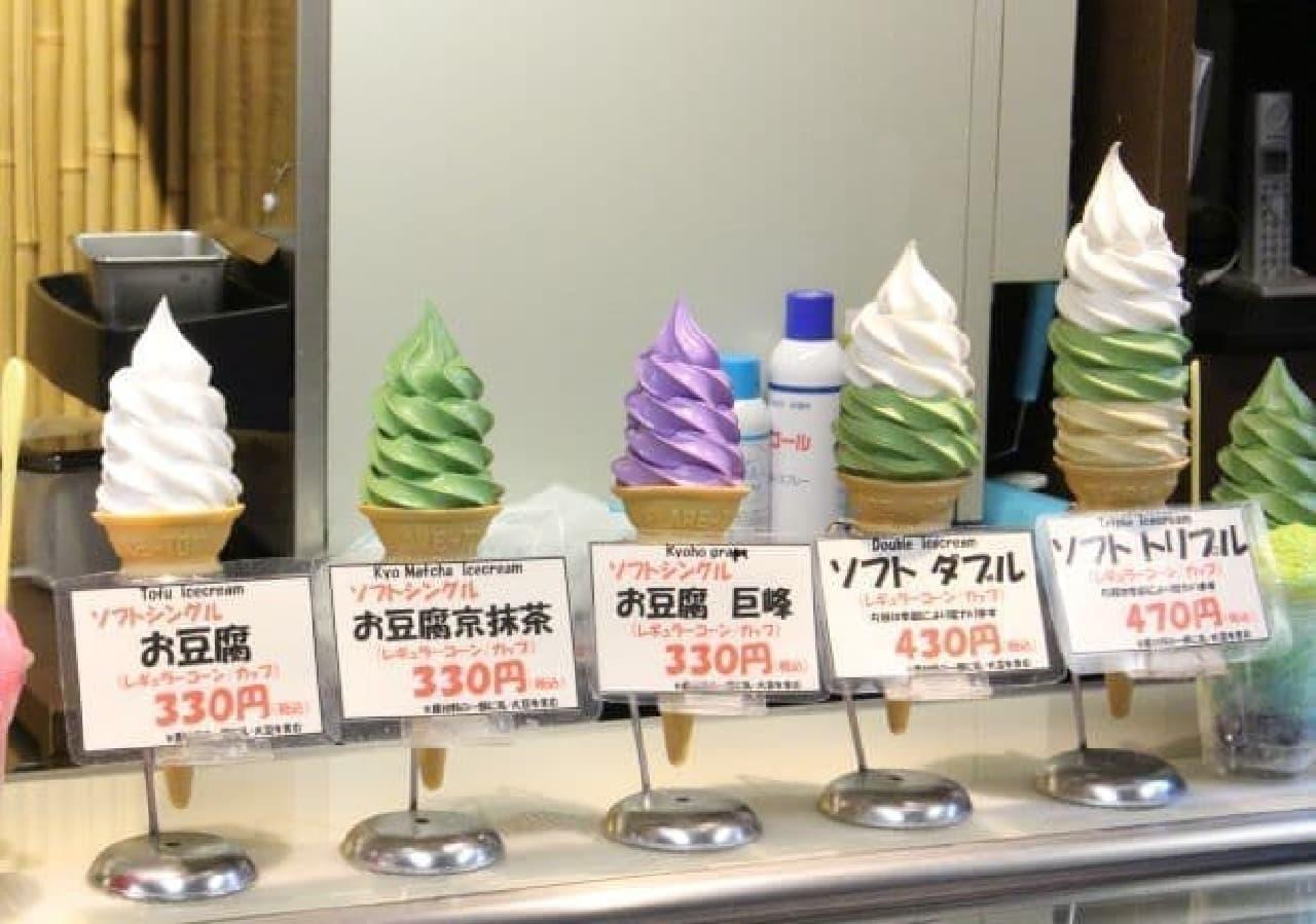 京都嵐山 豆とろう 新宿店で販売されているソフトクリーム