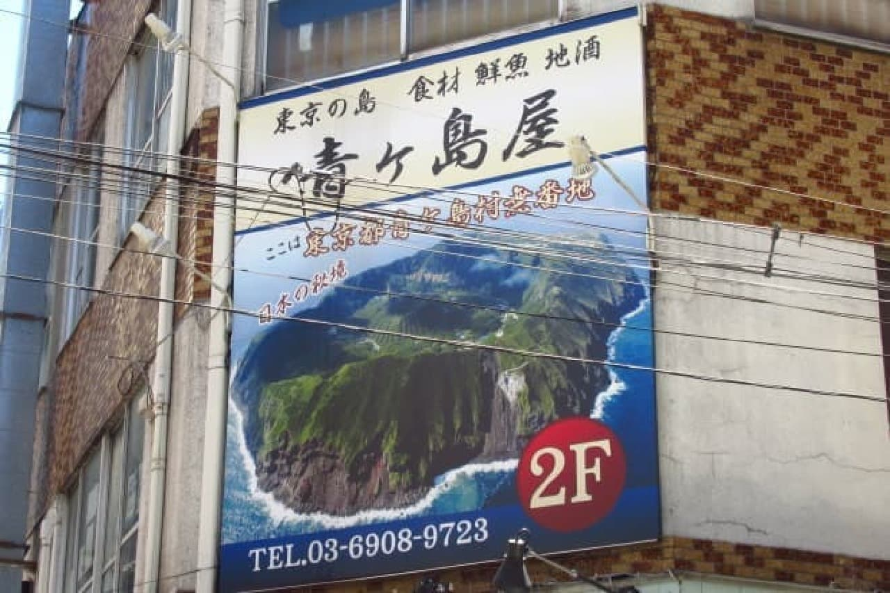 青ヶ島屋の看板イメージ