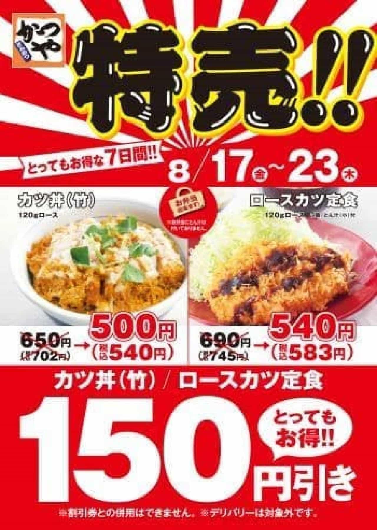 かつやで感謝祭 定番メニューが150円引き