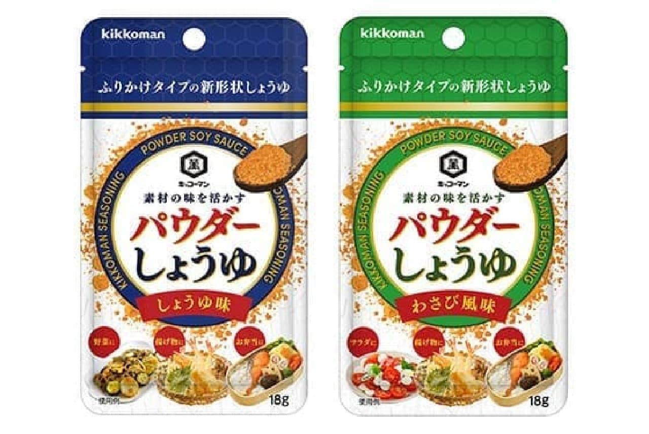 キッコーマン食品「パウダーしょうゆ」