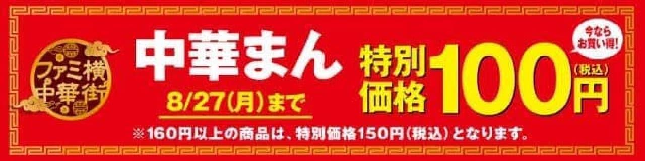 ファミリーマート「中華まん100円セール」