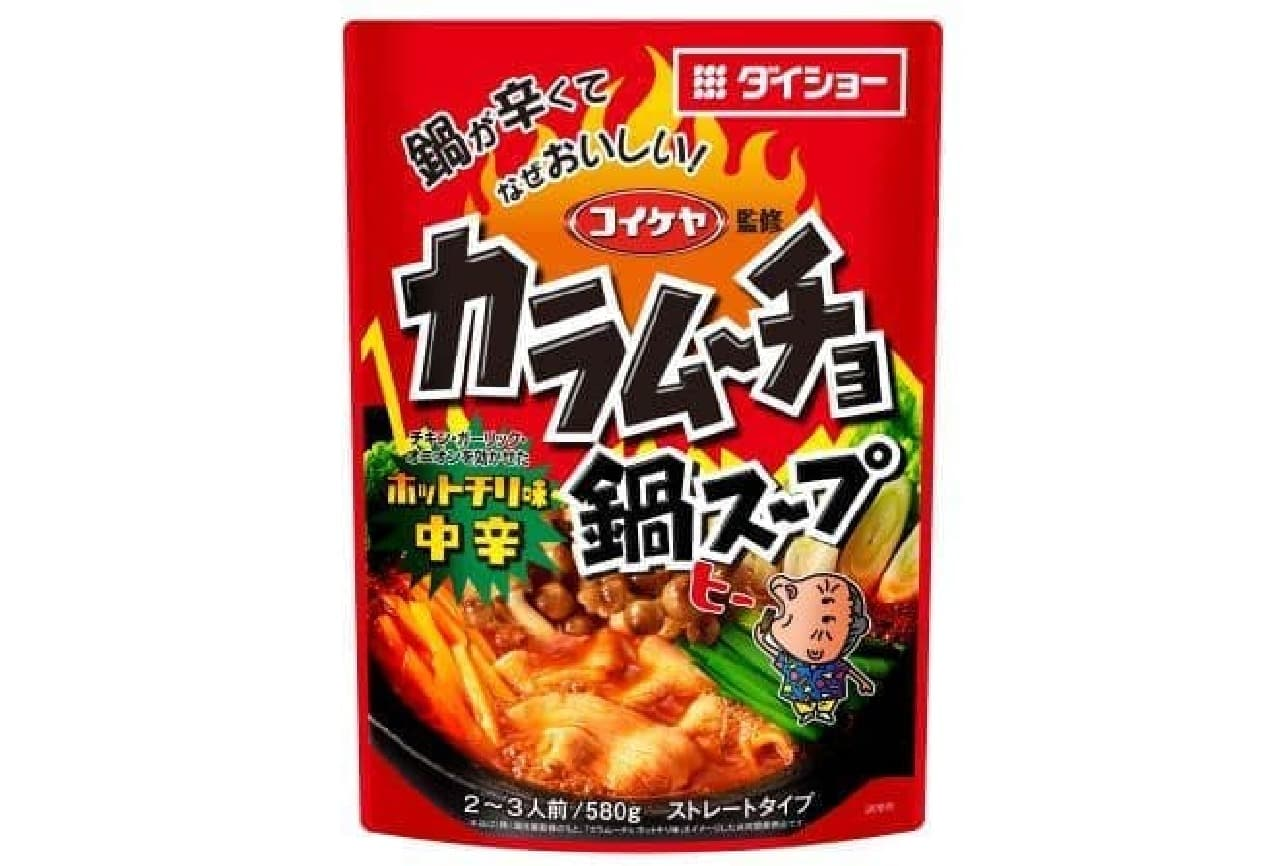 ダイショー「コイケヤ監修 カラムーチョ鍋スープ ホットチリ味 中辛」