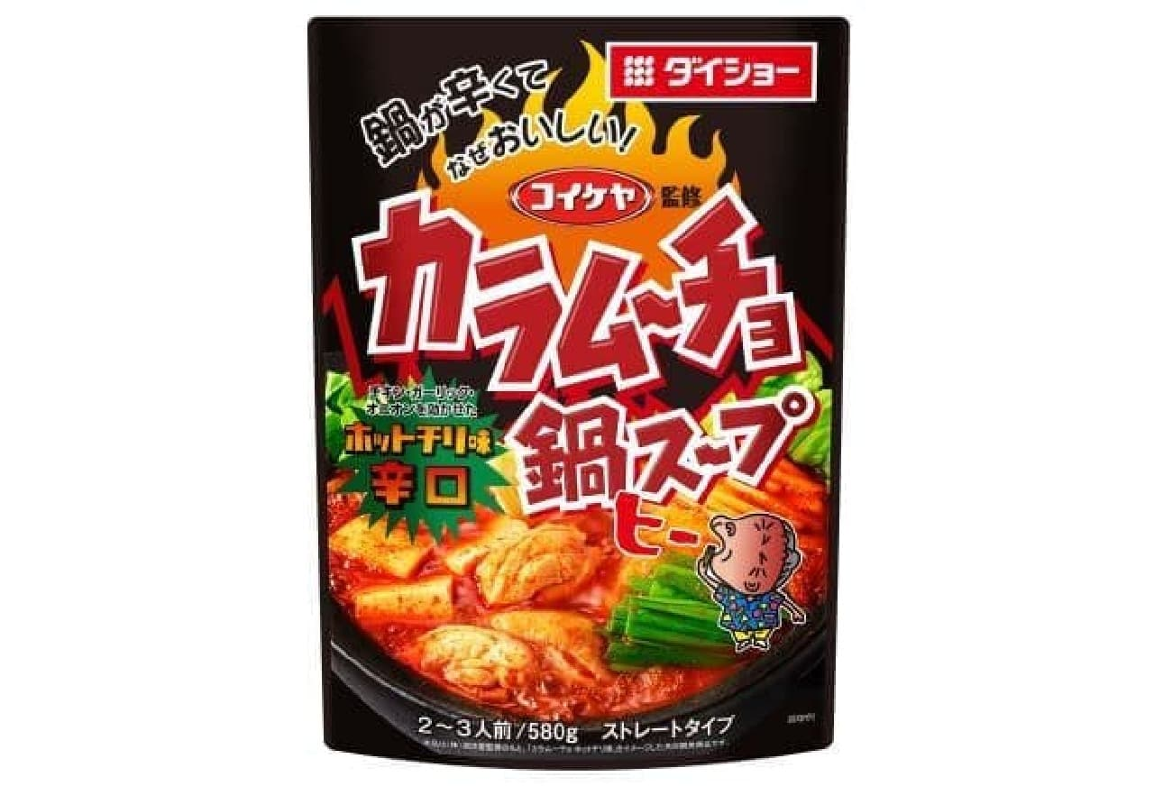 ダイショー「コイケヤ監修 カラムーチョ鍋スープ ホットチリ味 辛口」