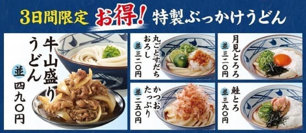 丸亀製麺「うどん納涼祭」第2弾