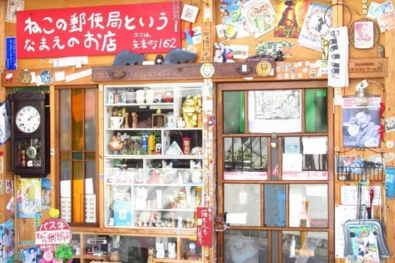 「猫の郵便局というなまえのお店」の外観