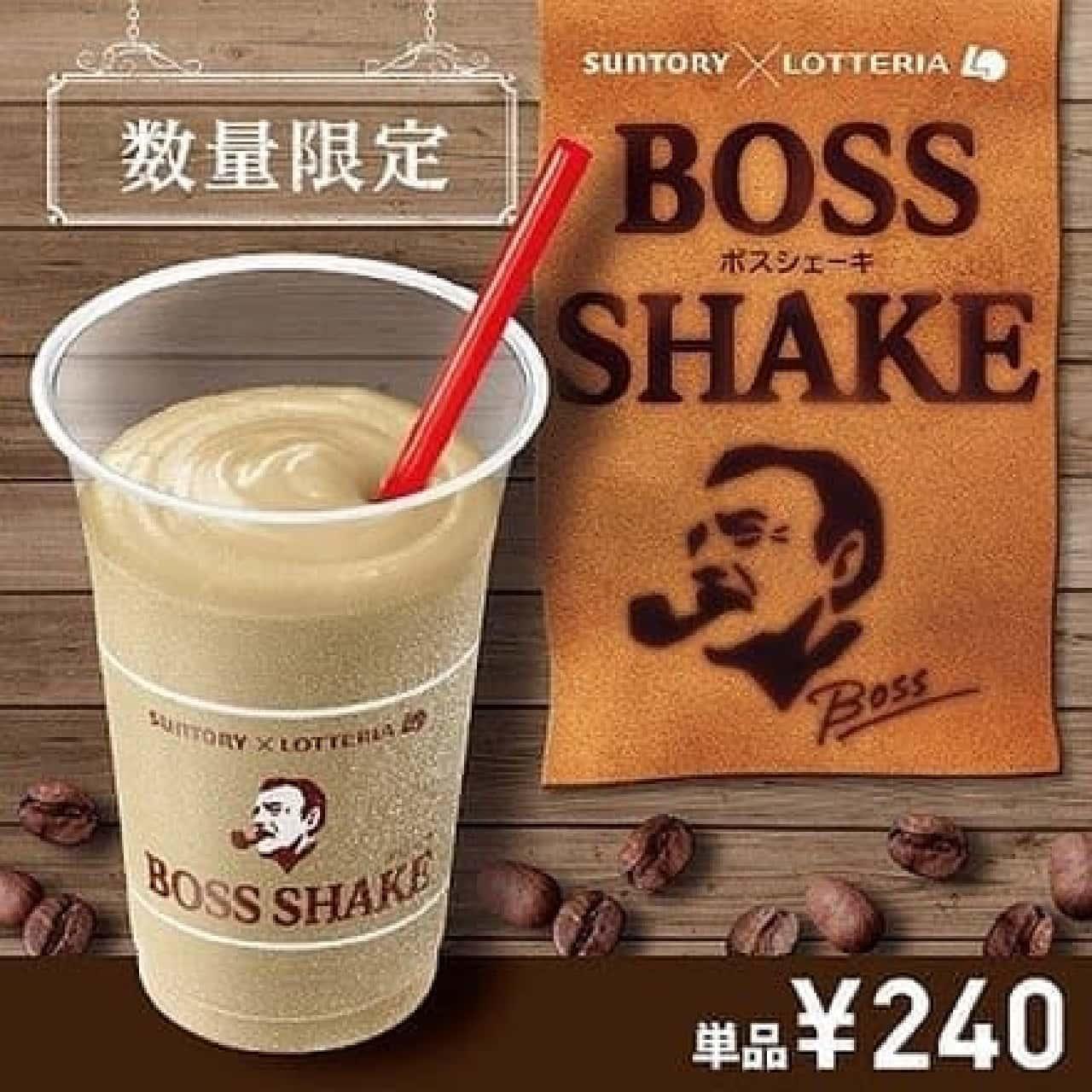 ロッテリア「BOSS(ボス)シェーキ」