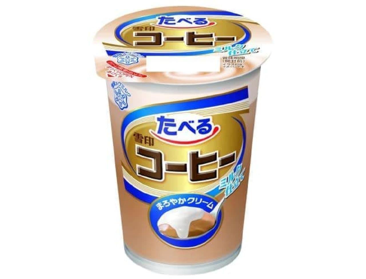 雪印メグミルク「たべる雪印コーヒー ミルク仕立て」