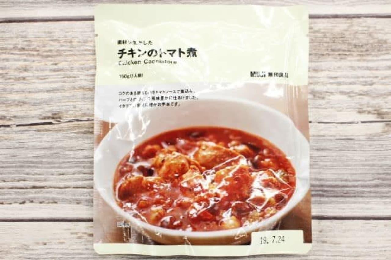 無印良品「チキンのトマト煮」
