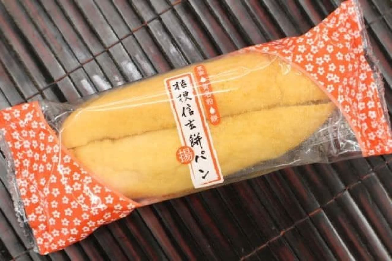 桔梗屋「桔梗信玄餅揚パン」