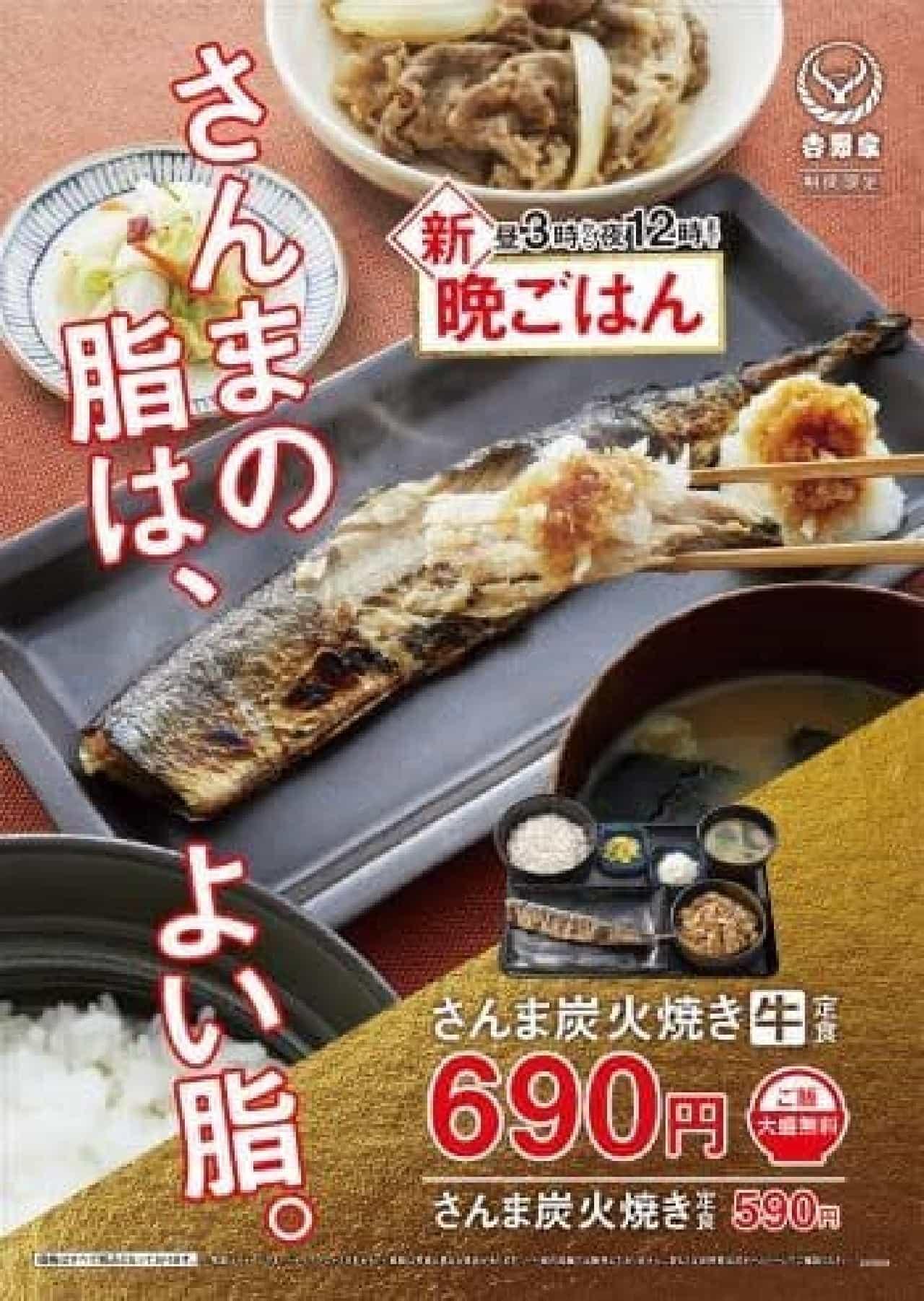 吉野家「さんま炭火焼き牛定食」