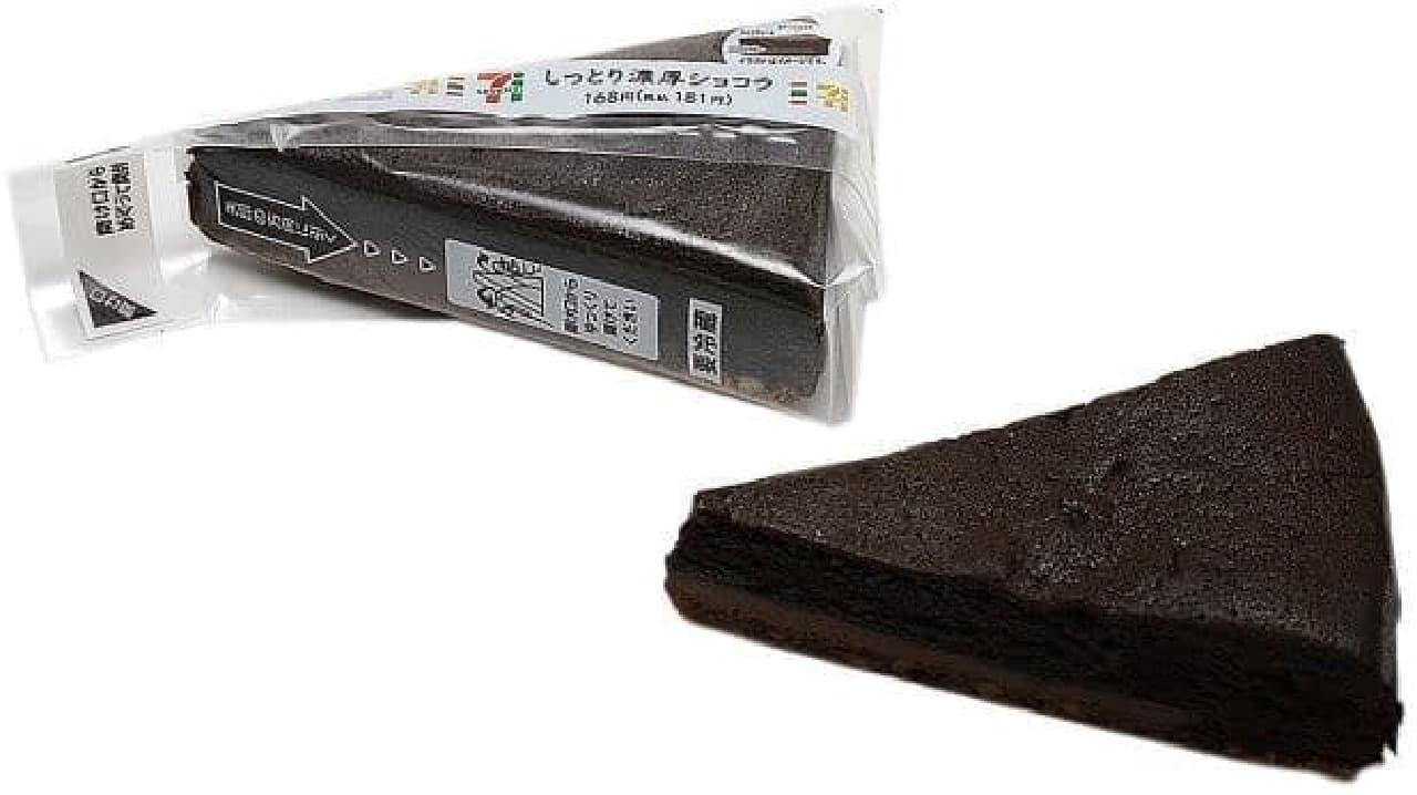 セブン-イレブン「しっとり濃厚ショコラ」