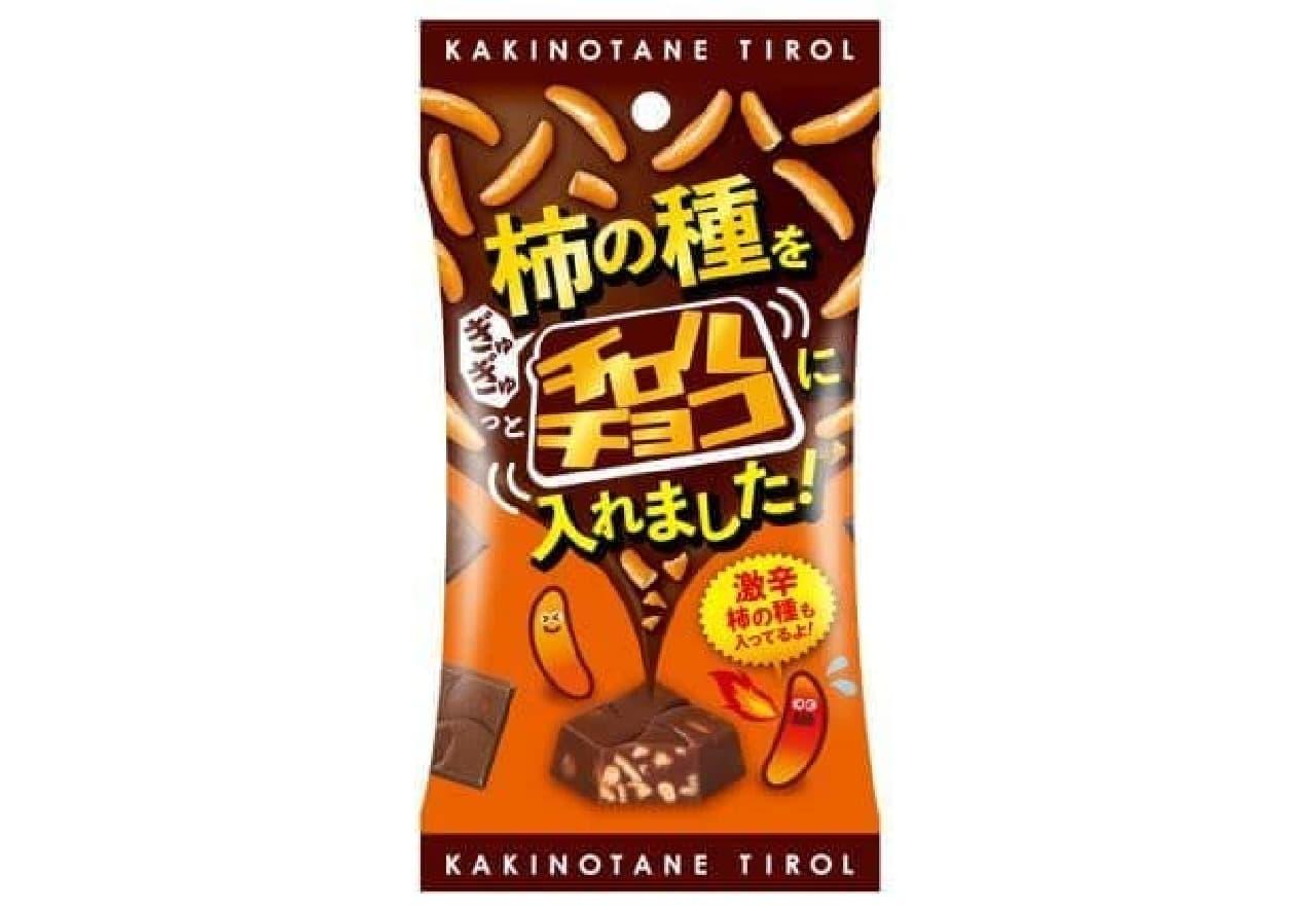 チロルチョコ「柿の種チロル」