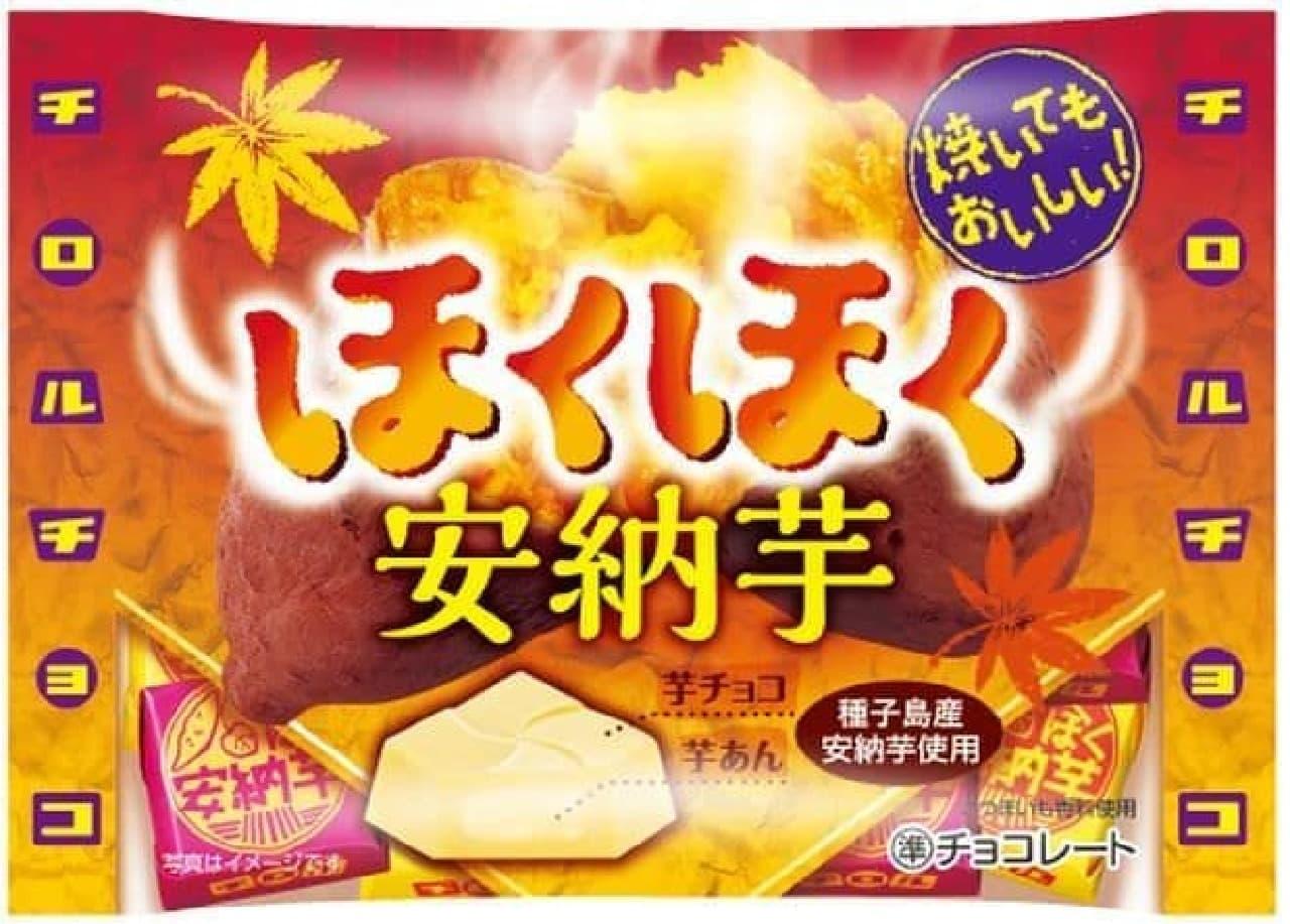 チロルチョコ「ほくほく安納芋」