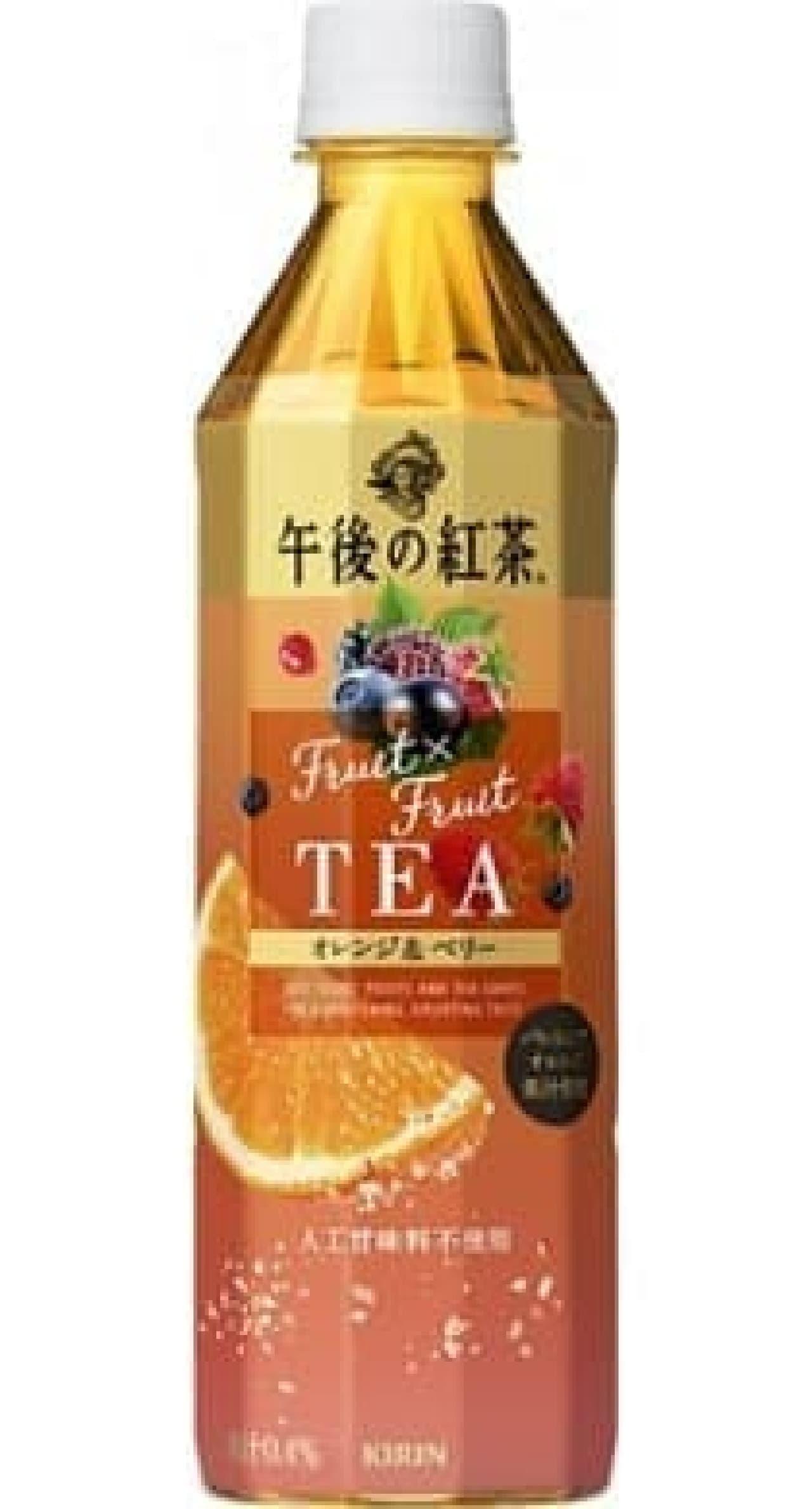 キリン 午後の紅茶Fruit×Fruit TEA オレンジ&ベリー