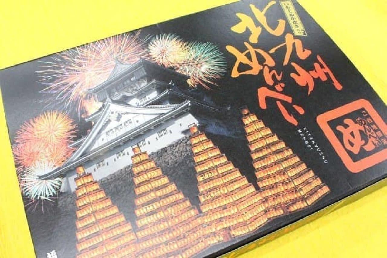 北九州めんべい(いわしぬか炊き入り)パッケージ