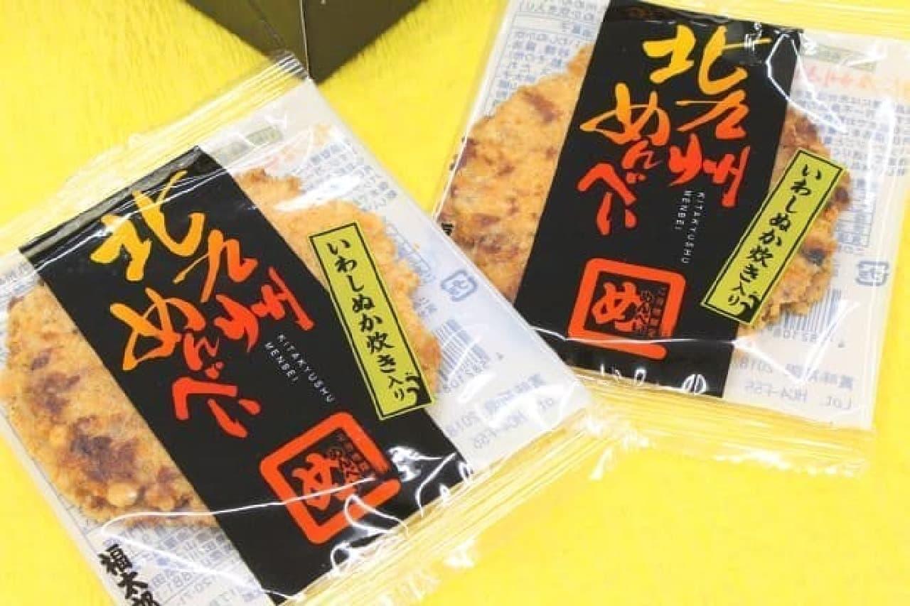 北九州めんべい(いわしぬか炊き入り)