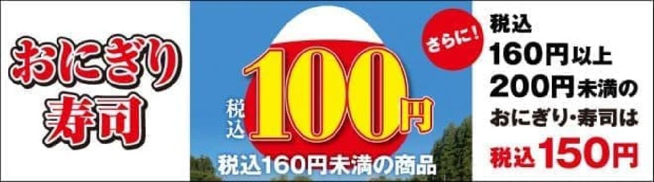 セブン-イレブン「おにぎり・寿司100円セール