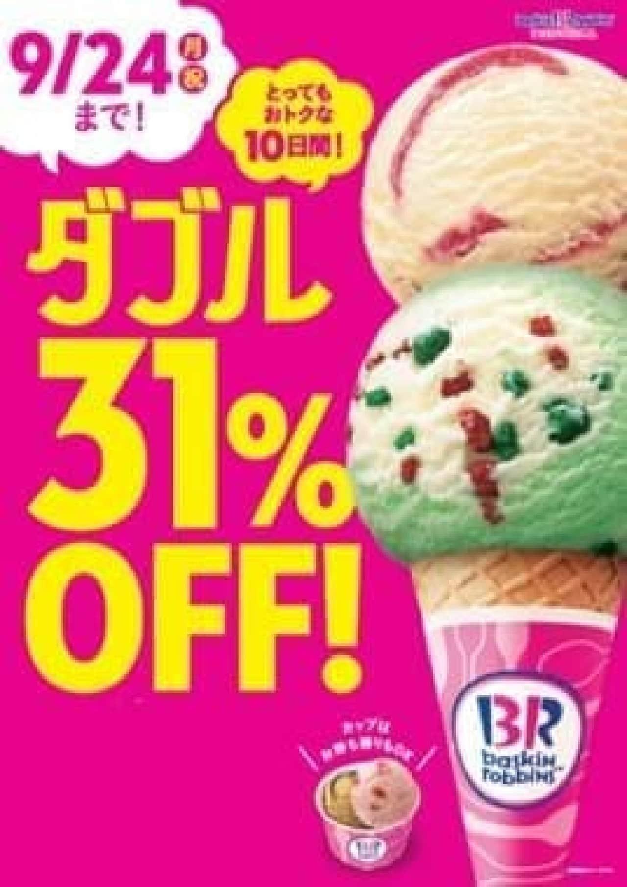 サーティワン アイスクリーム「ダブル31%OFFキャンペーン」