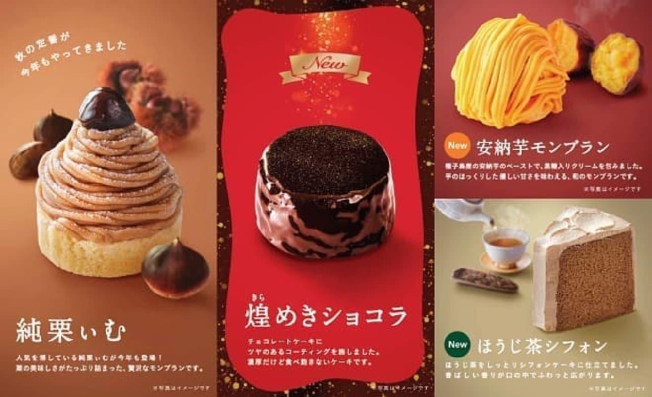 コメダ珈琲店秋のケーキ4品
