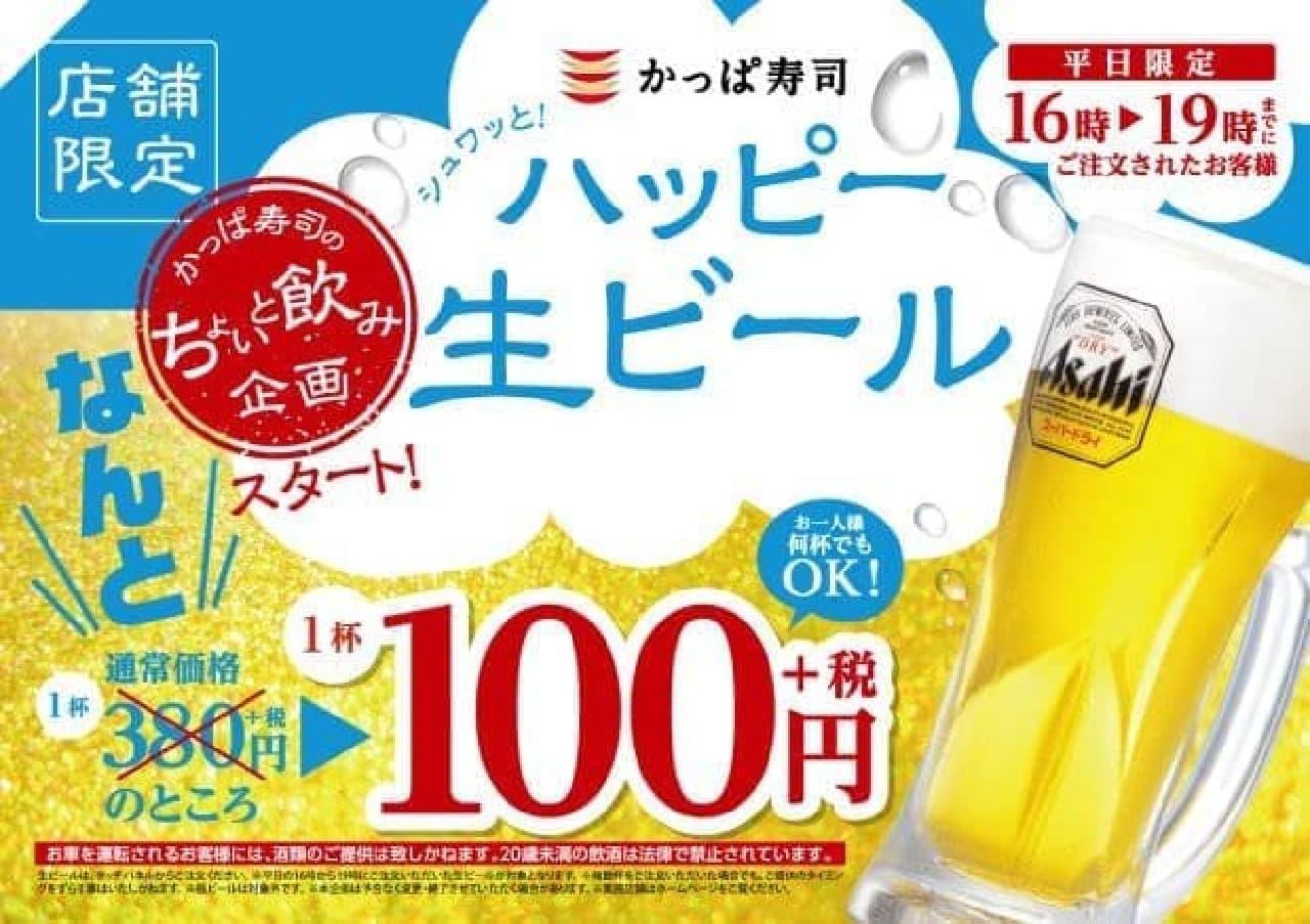 かっぱ寿司の限定店舗で「ハッピー生ビールキャンペーン」
