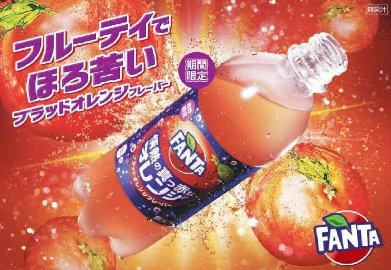 ファンタ「ファンタ 情熱の真っ赤なオレンジ」