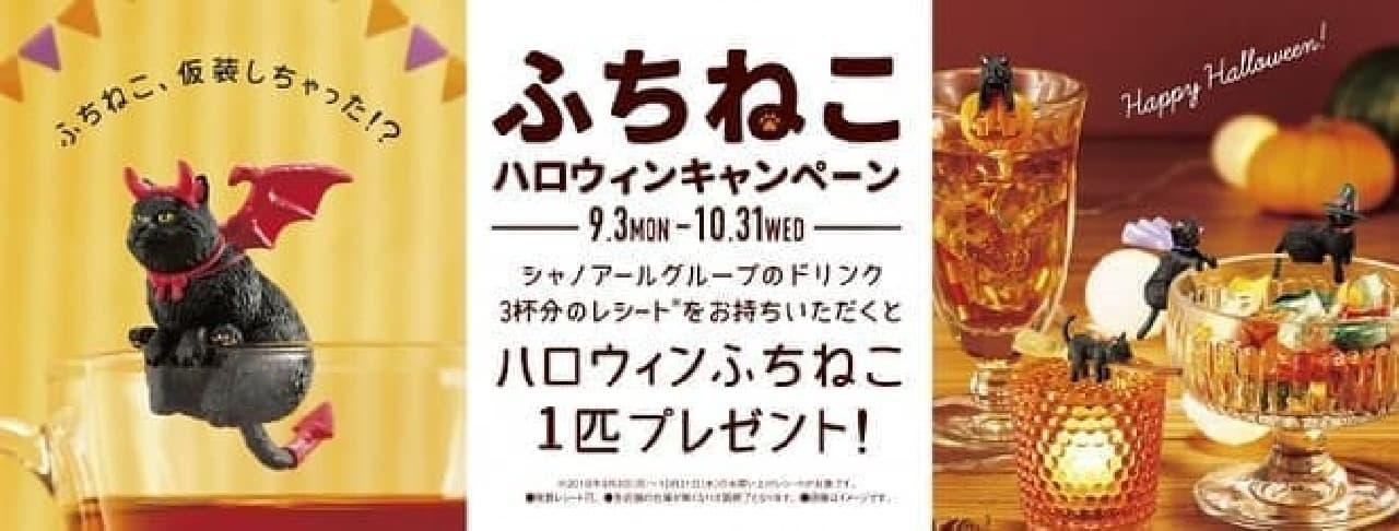 シャノアールグループ「ふちねこハロウィンキャンペーン」