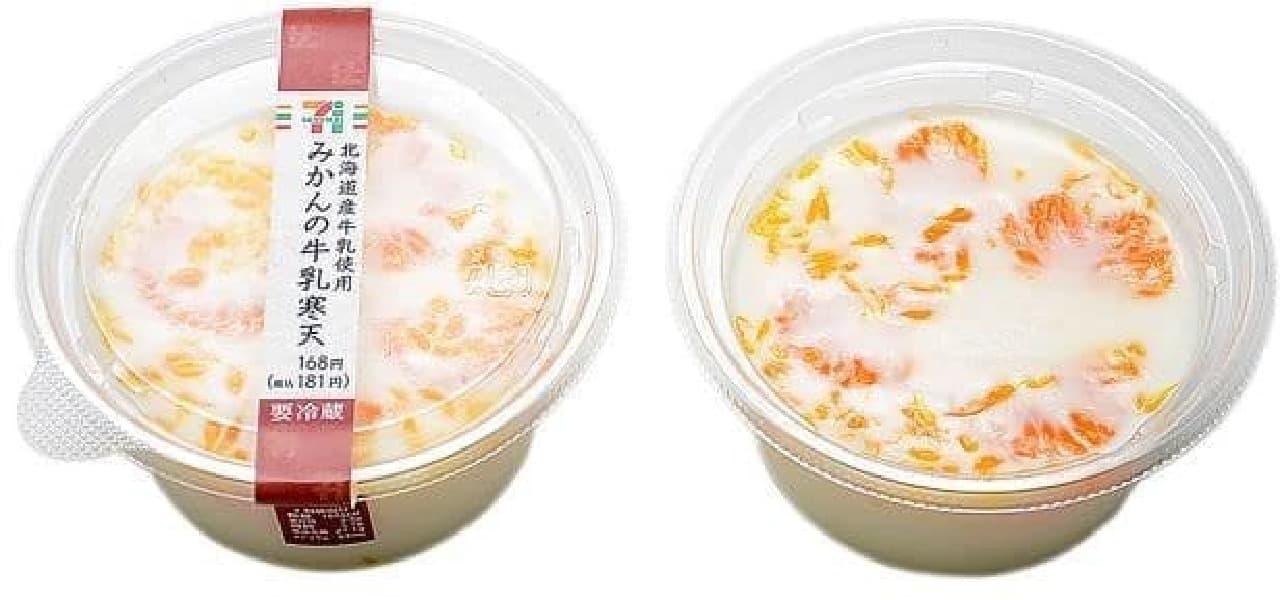セブン-イレブン「北海道産牛乳使用みかんの牛乳寒天」