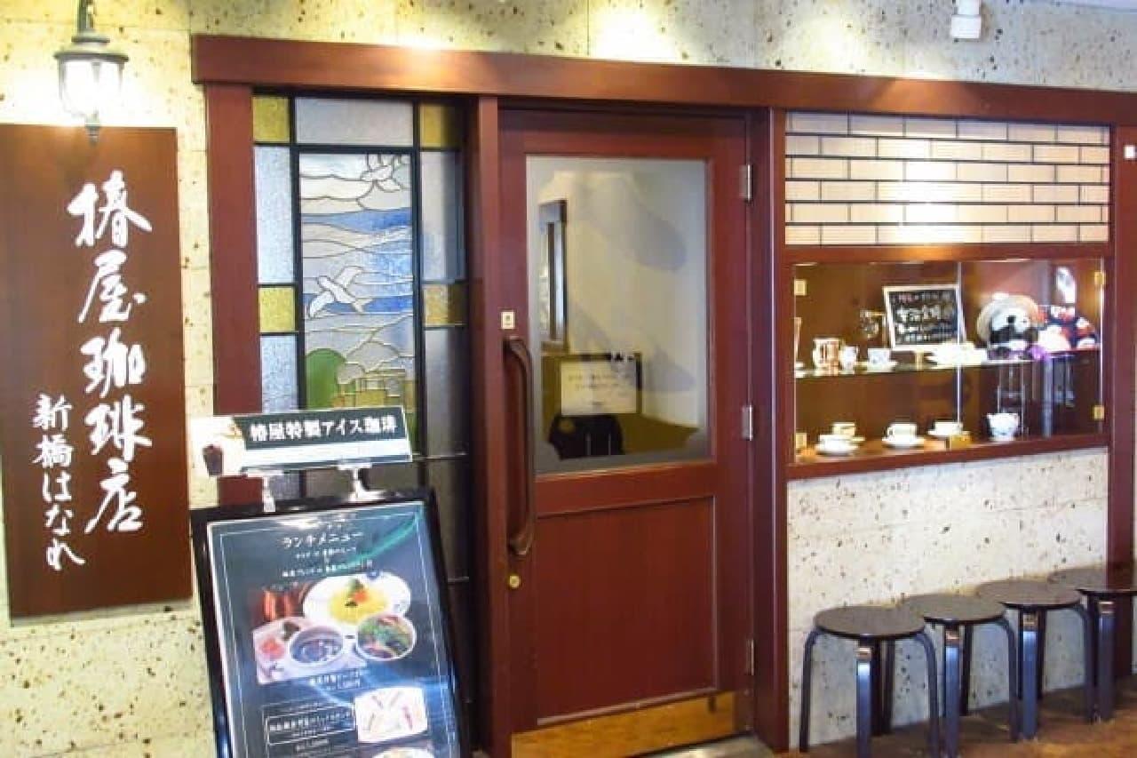 椿屋珈琲店の外観