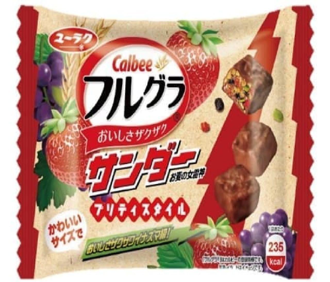 有楽製菓「フルグラサンダープリティスタイル」
