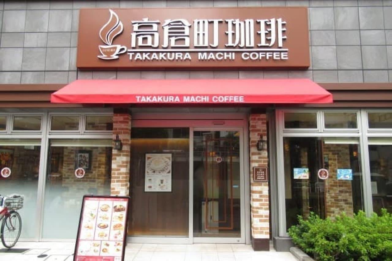 高倉町珈琲の外観