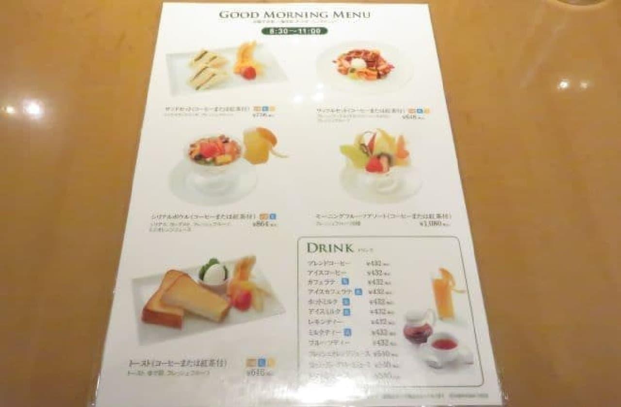 京橋千疋屋 東京駅一番街店のモーニングメニュー