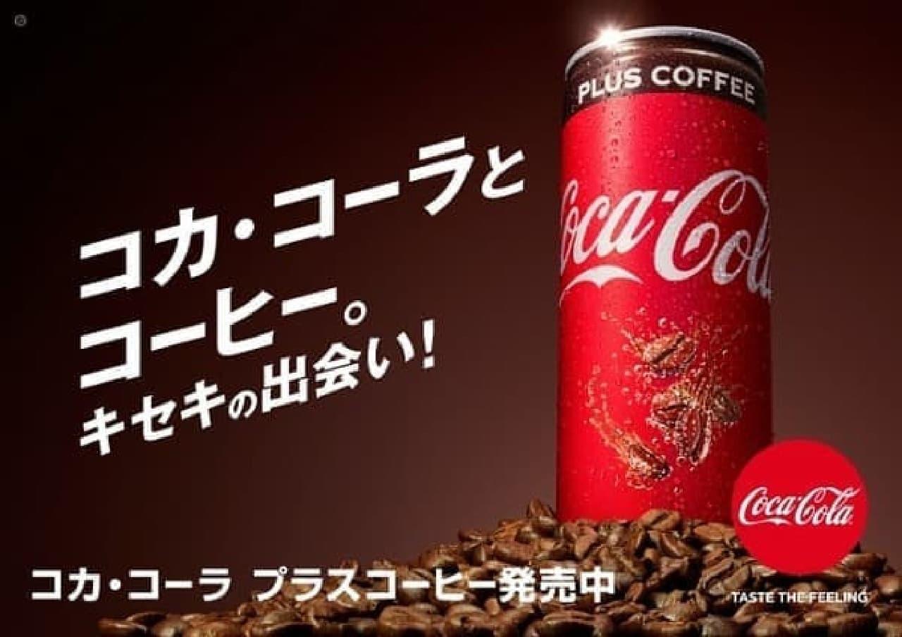コカ・コーラシステム「コカ・コーラ プラスコーヒー」