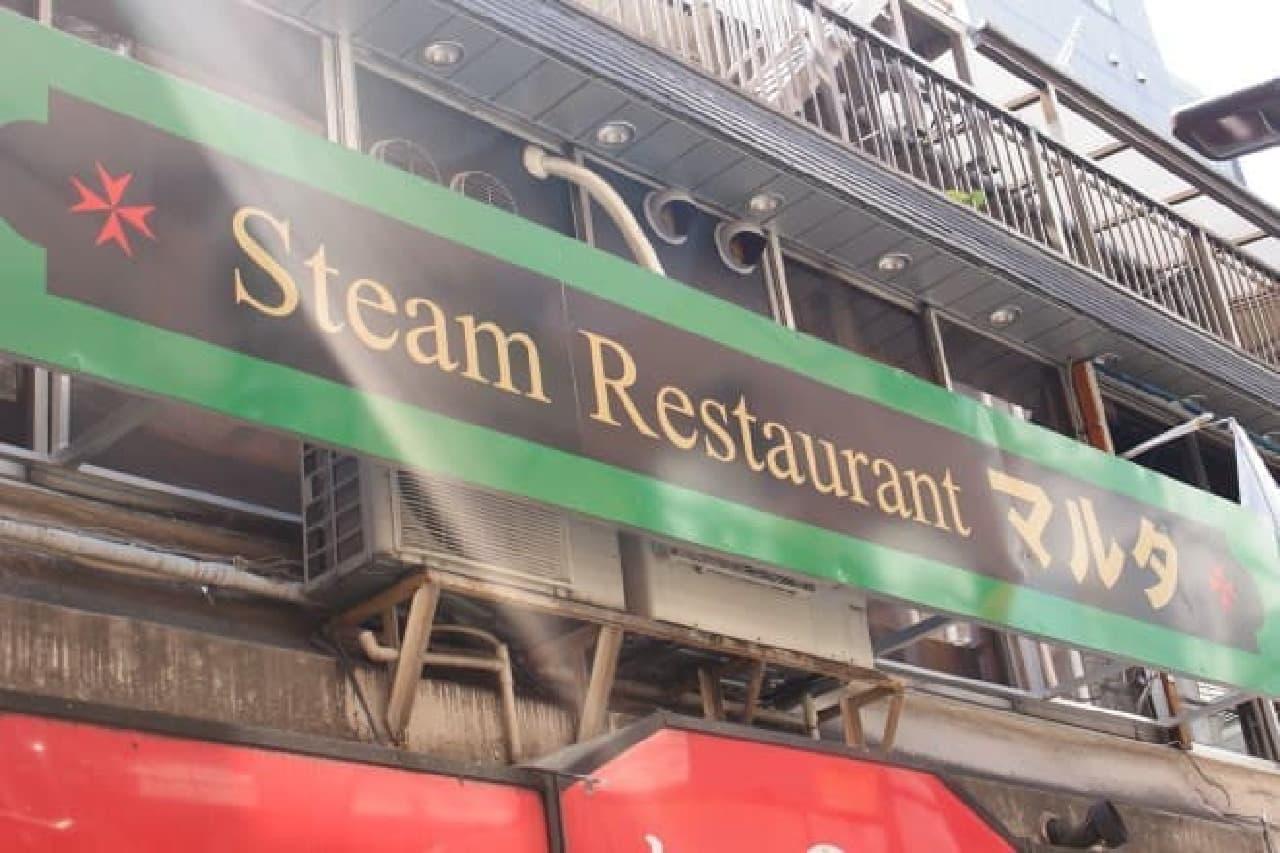 レストランマルタの看板