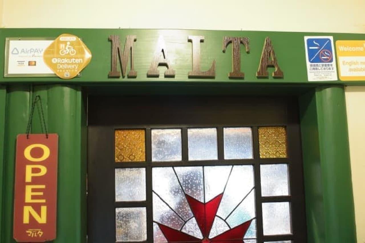 レストランマルタの入り口