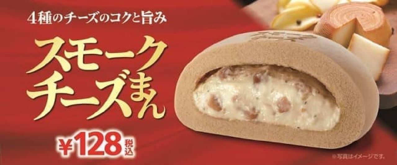 ミニストップ「スモークチーズまん」